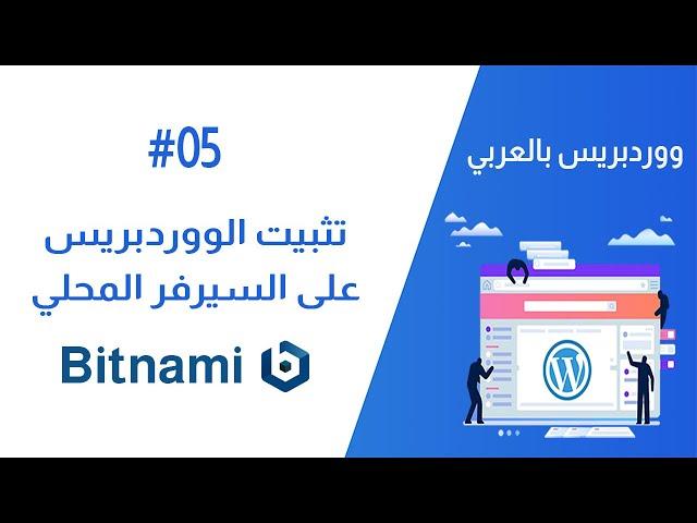 شرح Bitnami وكيفية تشغيل الووردبريس على السيرفر المحلي | ووردبريس بالعربي #05