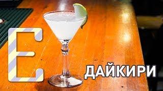 Дайкири — рецепт коктейля Едим ТВ