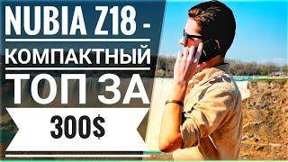 Полный обзор ZTE Nubia Z18 Mini - ЛУЧШИЙ в среднем классе ? Распаковка и тест камер!