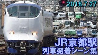 JR京都駅(在来線) 列車発着シーン集 2018.7.27 平日朝