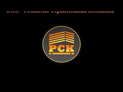 Ремонт квартир, офисов, магазинов и др. помещений в г. Сыктывкар - Компания РСК -