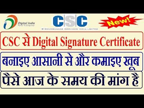 CSC से Digital Signature Certificate बनाइए आसानी से और कमाइए खूब पैसे