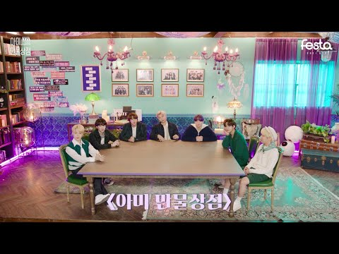 [2021 FESTA] BTS (방탄소년단) '아미 만물상점' #2021BTSFESTA