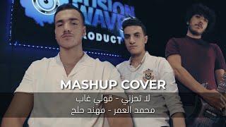 (Mashup Cover) محمد العمر ومهند حلح   لا تحزني وقولي غاب