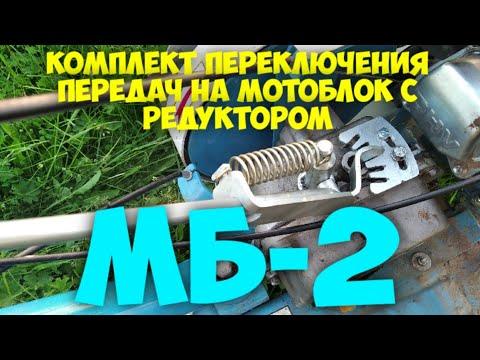Комплект переключения передач на мотоблок с редуктором МБ-2