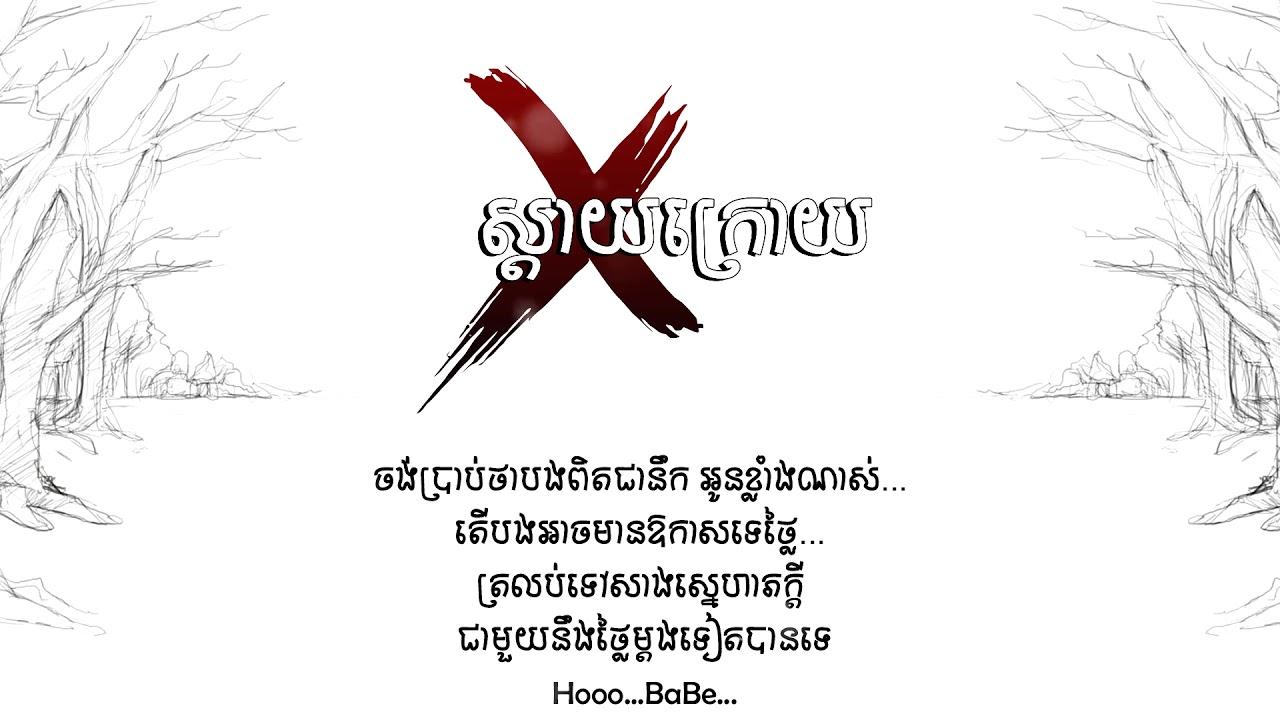 Ah Fee -ស្តាយក្រោយ - Sday Kroy | Khmer Original Song [lyrics Video]