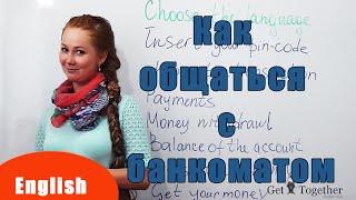 Фразы на английском языке для общения с банкоматом