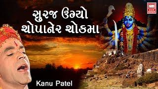 Gambar cover Kanu Patel - Suraj Ugyo Chopaner Chokma - Mahakali Maa Na Dakla - ડાકલા