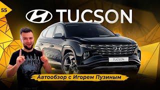 Новый Hyundai Tucson 2021за 10 минут. Авто обзор от Игоря Пузина 18+