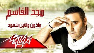 Maazoun We Etnein Shehoud - Magd El Kassem مأذون وإتنين شهود - مجد القاسم
