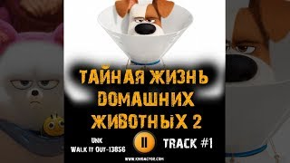 ТАЙНАЯ ЖИЗНЬ ДОМАШНИХ ЖИВОТНЫХ 2 мультфильм МУЗЫКА OST #1 Unk   Walk It Out 13856