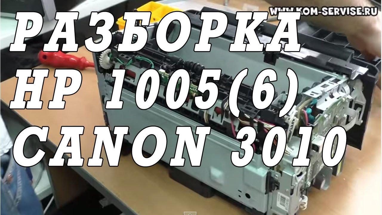 canon lbp 2900 ролик захвата бумаги инструкция замена