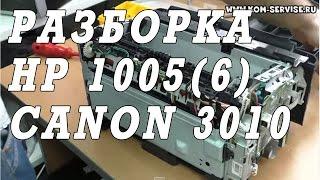 Как разобрать и собрать принтер Canon LBP 3010, HP P1005, P1006. Разбор печки.