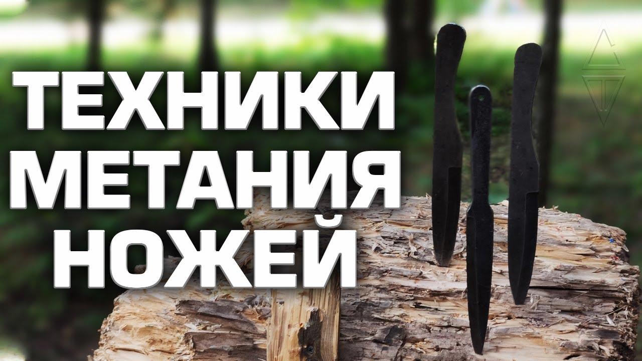 "Техники метания ножей / гр. ""Солдаты Фортуны"""