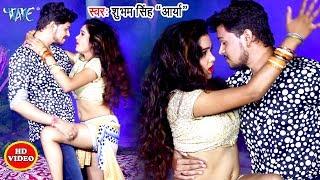 Shubham Singh Arya - का मार्केट में धूम मचाने वाला हिट विडियो - Uper Se Tola - Bhojpuri Hit Song