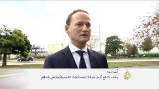 """وقف إنتاج شركة """"باسف"""" الألمانية للصناعات الكيميائية"""