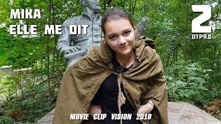 Лига Fantasy. Movie Clip Vision. 4 Смена 2018. 2 отряд. Mika - Elle me dit