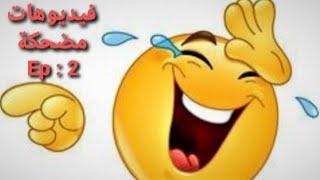 فيديوهات مضحكة 2 😂 🤣 حاول ألا تضحك 😄 😅