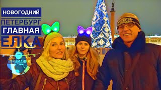 Новогодний Питер 2019 что посмотреть | Световое шоу |ресторан Goose Goose Italy Group |#Авиамания