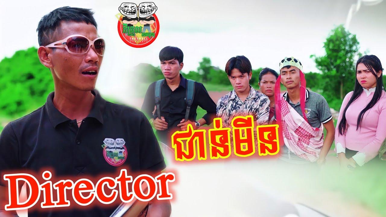 Director ជាន់មីន 😂 Funny video Po Troll Team