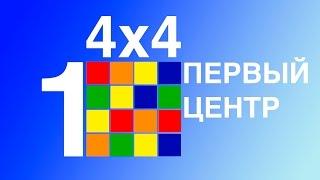 Учимся собирать кубик 4х4. Первый центр