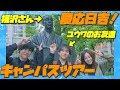 【慶應義塾大学】日吉キャンパスを紹介するキャンパスツアー!!!【大学紹介】