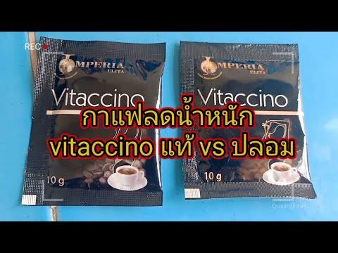 ทดสอบกาแฟลดน้ำหนัก ยี่ห้อ vitaccino อันไหนแท้ อันไหนปลอม #กาแฟลดน้ำหนัก #กาแฟคุมหิว #กาแฟดำ