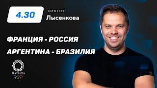 Франция Россия Аргентина Бразилия Прогноз Лысенкова