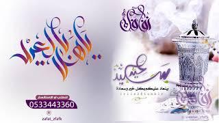 اجمل شيلة العيد 2020 ياهلا بالعيد   مجانيه بدون حقوق  شيلات العيد2021