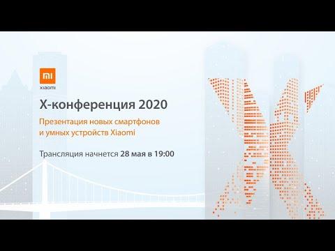 X-конференция 2020