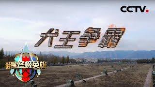 《谁是终极英雄》 20191215 那些无言的战友们之犬王争霸| CCTV军事