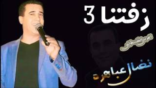 نضال عباهره.... nedal abahri - زفتنا 3