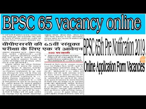 BPSC 65th vacancy online (official news)BPSC 65th Pre Notification 2019, Online Application Form