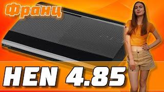 ВЗЛОМ PS3 SUPER SLIM НА ПРОШИВКЕ 4.85   УСТАНОВКА HEN НА ВСЕ МОДЕЛИ PLAYSTATION 3