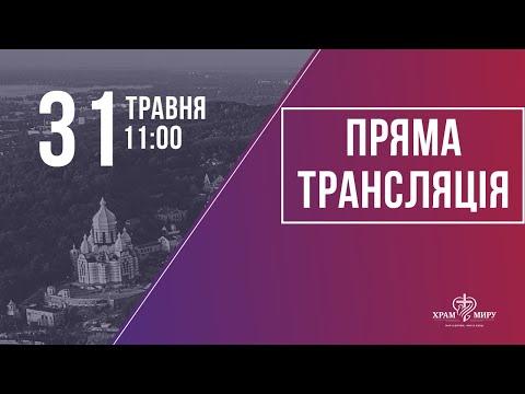 """Недільне служіння церкви """"Храм Миру"""" 31.05.2020"""