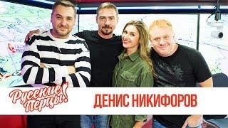 Денис Никифоров в утреннем шоу «Русские Перцы»