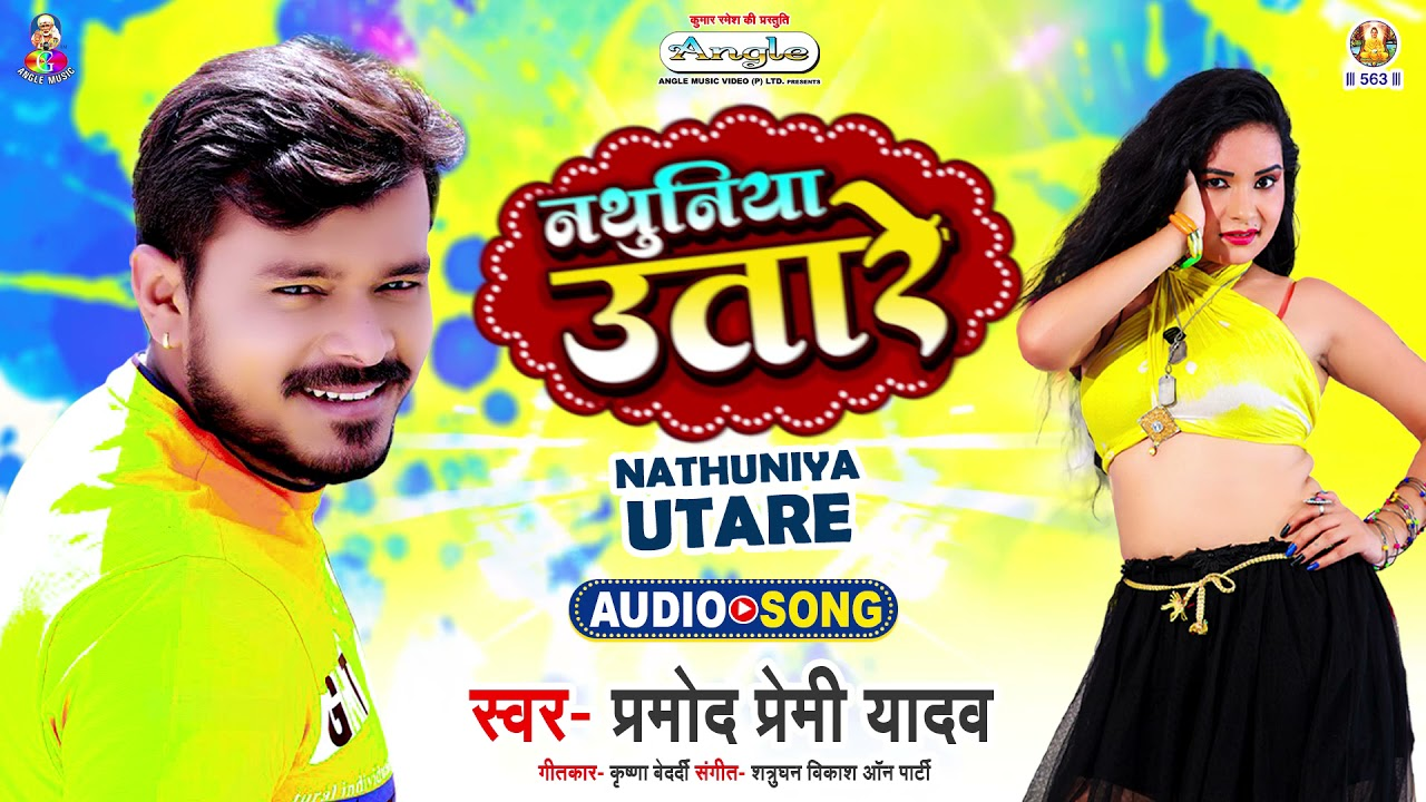 #Pramod Premi Yadav | Nathuniya Utare | नथुनिया उतारे | Bhojpuri Song Hit 2021