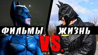 Фильмы ПРОТИВ Жизни (Movies vs. Life) RUS