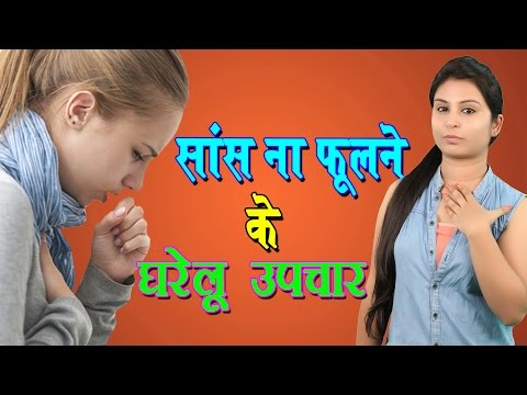 सांस ना फूलने के घरेलू उपचार Saans Na Fulne Ke Upchar | Home Remedies For Asthma - Dama Ka Ilaj