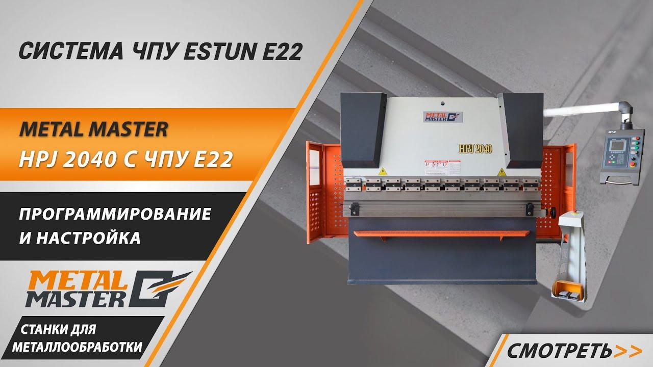 Download Система ЧПУ ESTUN E22. Обзор. Программирование и настройка.