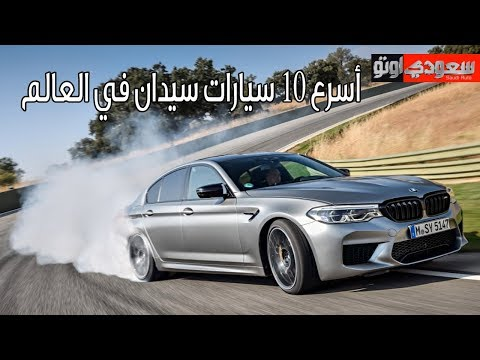 5c7468f30  أسرع 10 سيارات سيدان في 2018 | سعودي أوتو - YouTube