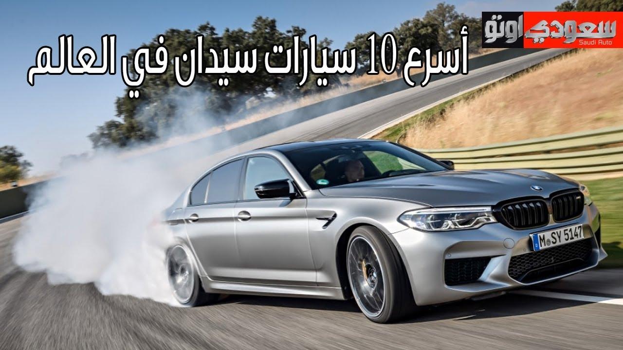 3f9754c83 أسرع 10 سيارات سيدان في 2018 | سعودي أوتو - YouTube