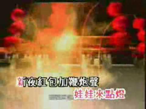 恭喜恭喜发大财 chinese song