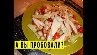 Салат Цезарь без анчоусов, без вустерского (вустерширского) соуса. Как приготовить?