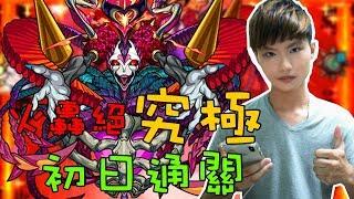 【蒼井薰】Monster Strike怪物彈珠『轟絕・究極-戰慄之愛』初日通關│Shringara Love