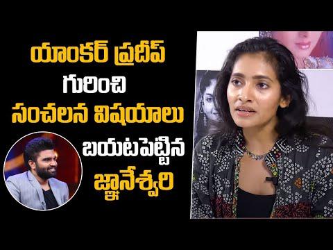 Pelli Choopulu Winner Gnaneswari Comments On Anchor Pradeep || Sumantv News