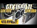 GTX 1660 Ti 6GB -vs- 1060 6GB -vs- 1070 8GB. Обзор и тест MSI GTX 1660 Ti VENTUS XS OC