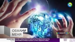 Легенда о чуде. Аллан Чумак и его целебный экран - МИР24