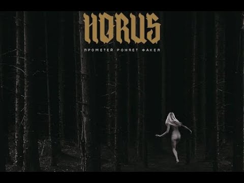 Horus (Луперкаль) -