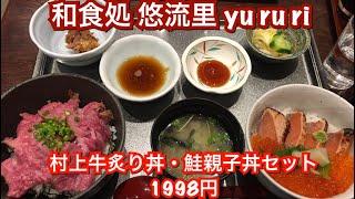 和食処 悠流里『村上牛炙り丼・鮭親子丼セット 1998円』